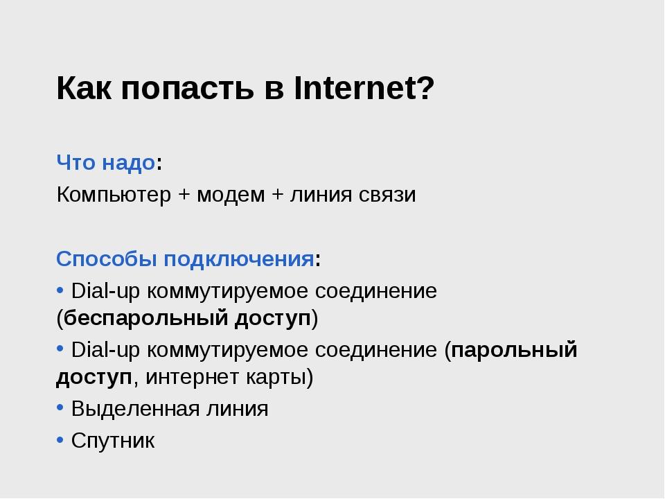 Как попасть в Internet? Что надо: Компьютер + модем + линия связи Способы под...