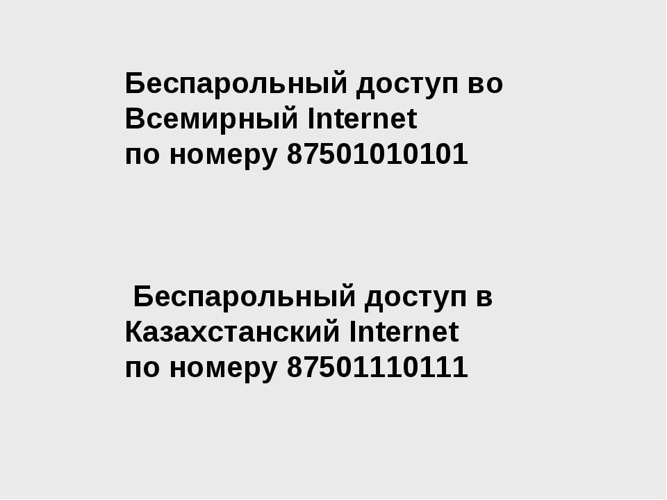 Беспарольный доступ во Всемирный Internet по номеру 87501010101 Беспарольный...