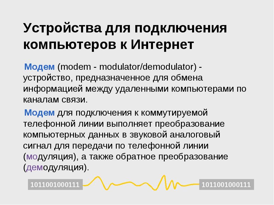 Устройства для подключения компьютеров к Интернет Модем (modem - modulator/de...