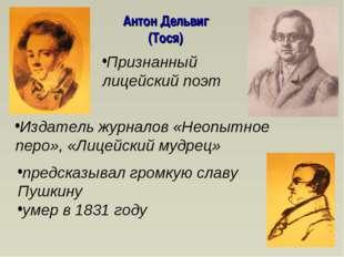 Антон Дельвиг (Тося) Признанный лицейский поэт Издатель журналов «Неопытное п