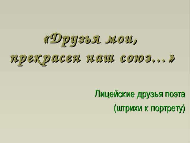 «Друзья мои, прекрасен наш союз…» Лицейские друзья поэта (штрихи к портрету)