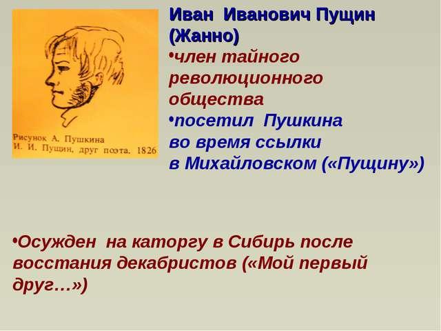 Иван Иванович Пущин (Жанно) член тайного революционного общества посетил Пушк...
