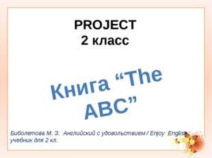 "PROJECT 2 класс Книга ""The ABC"" Биболетова М. З. Английский с удовольствием /"
