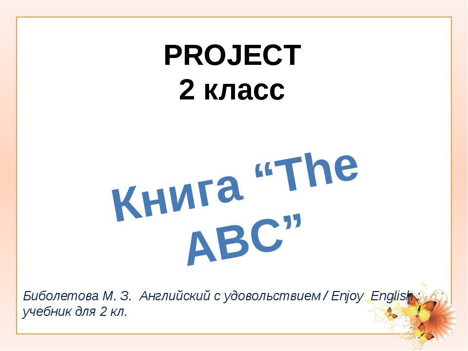 "PROJECT 2 класс Книга ""The ABC"" Биболетова М. З. Английский с удовольствием /..."