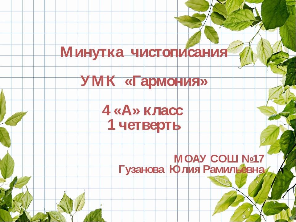 Минутка чистописания УМК «Гармония» 4 «А» класс 1 четверть МОАУ СОШ №17 Гуза...
