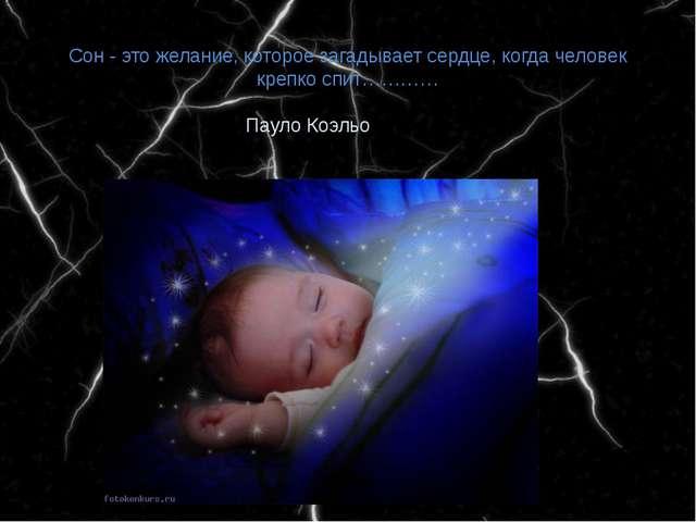 Сон - это желание, которое загадывает сердце, когда человек крепко спит………… П...
