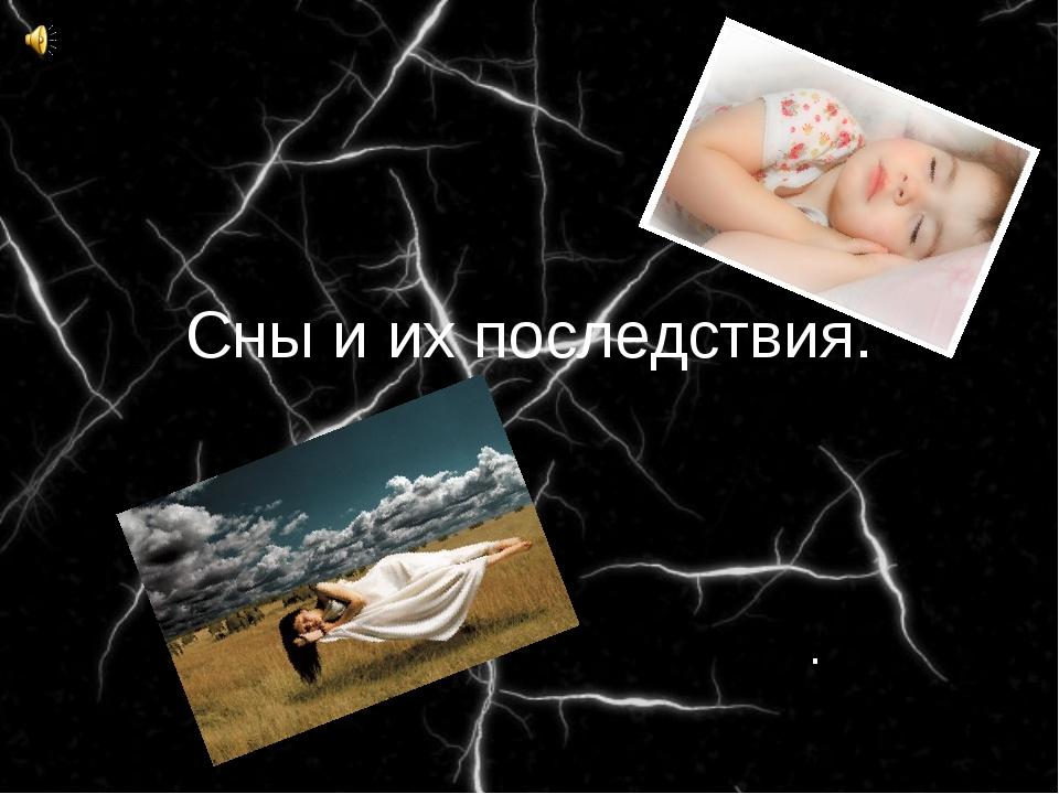 Сны и их последствия. .