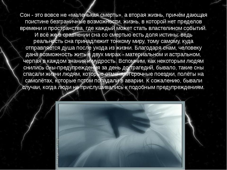 Сон - это вовсе не «маленькая смерть», а вторая жизнь, причём дающая поистине...
