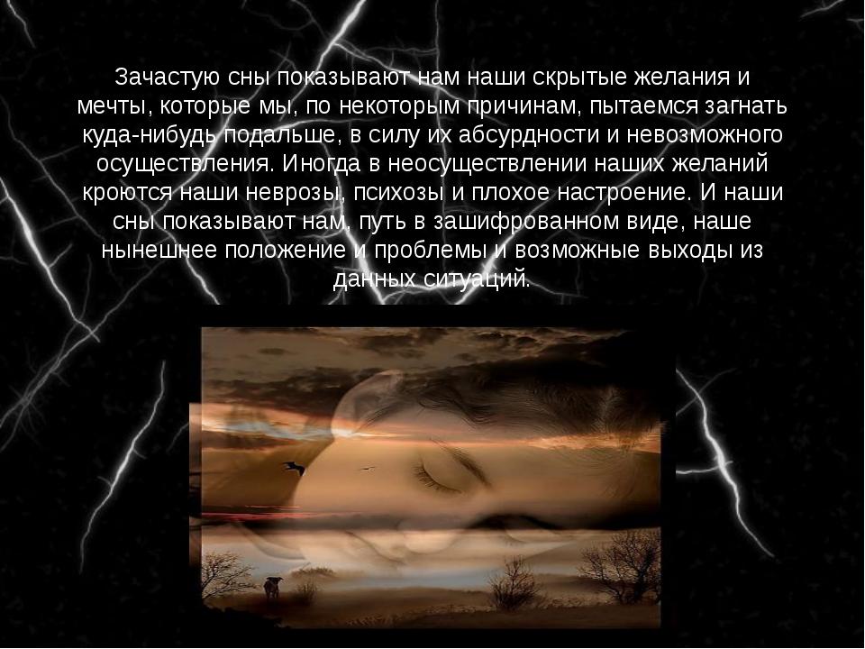 Зачастую сны показывают нам наши скрытые желания и мечты, которые мы, по неко...