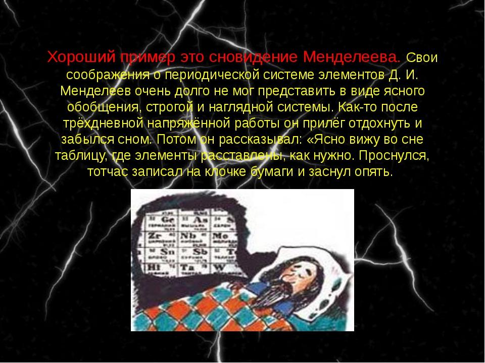 Хороший пример это сновидение Менделеева. Свои соображения о периодической си...