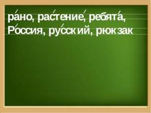 рано, растение, ребята, Россия, русский, рюкзак