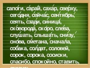 сапоги, сарай, сахар, сверху, сегодня, сейчас, сентябрь, сеять, сзади, синиц