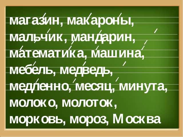 магазин, макароны, мальчик, мандарин, математика, машина, мебель, медведь, м...