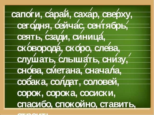 сапоги, сарай, сахар, сверху, сегодня, сейчас, сентябрь, сеять, сзади, синиц...
