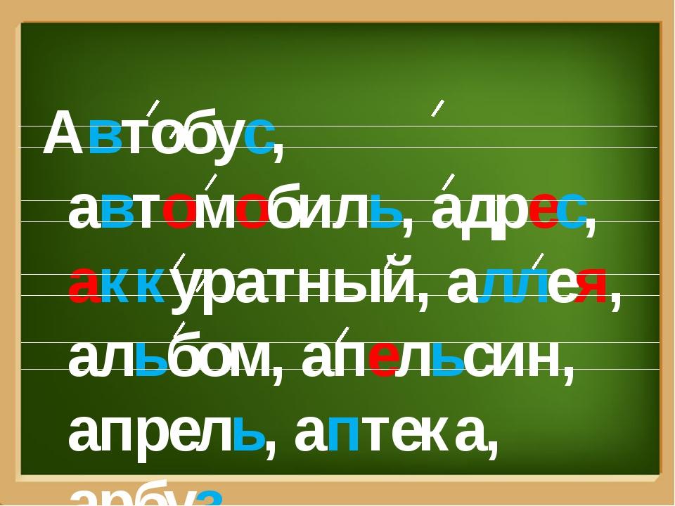 Автобус, автомобиль, адрес, аккуратный, аллея, альбом, апельсин, апрель, апте...