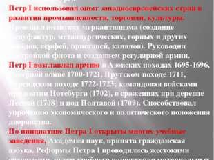 Петр I провел реформы государственного управления (созданы Сенат, коллегии, о
