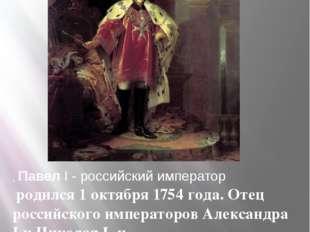 , Павел I - российский император родился 1 октября 1754 года. Отец российског