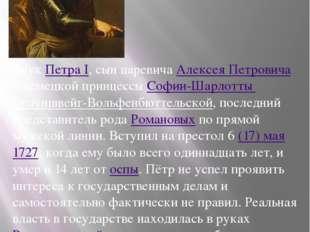 23 (12) октября 1715 — 30 (19) января 1730 Внук Петра I, сын царевича Алексе