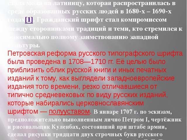 Гражда́нский шрифт— шрифт, введённый в России Петром I в 1708году для печат...