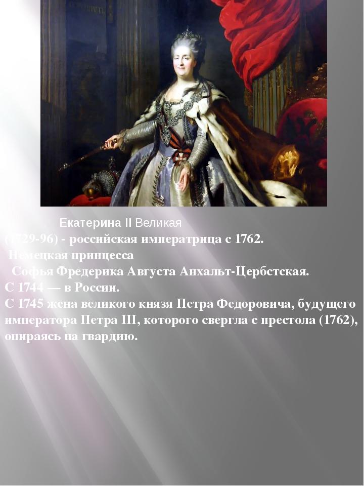 Екатерина II Великая (1729-96) - российская императрица с 1762. Немецкая при...