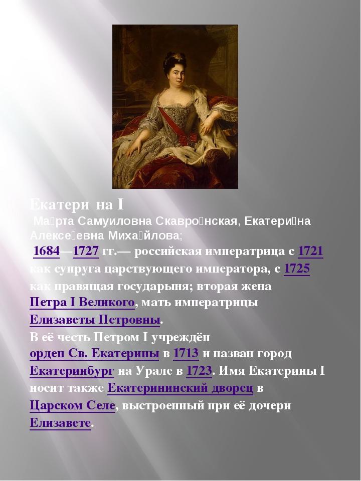 Екатери́на I Ма́рта Самуиловна Скавро́нская, Екатери́на Алексе́евна Миха́йлов...