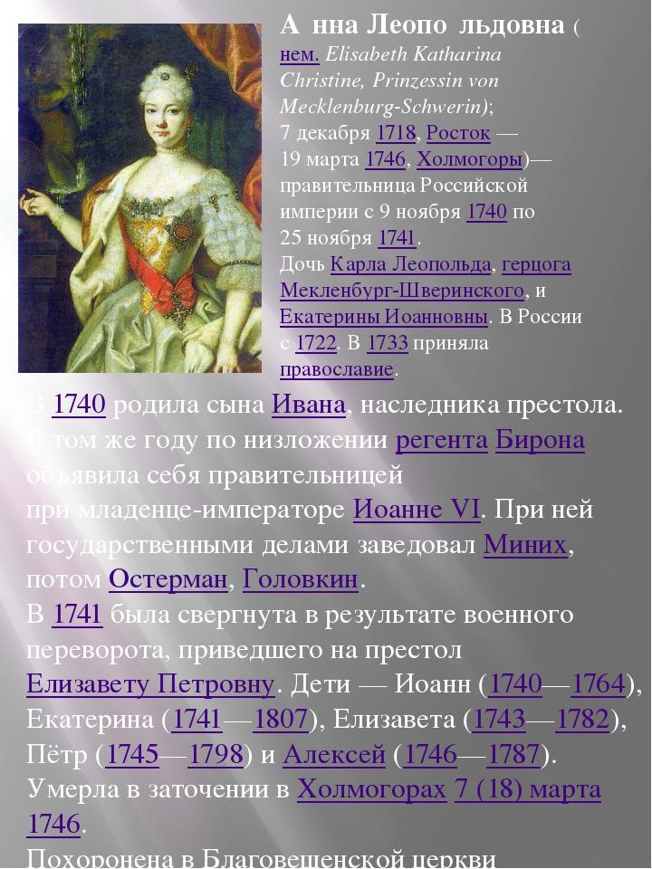 А́нна Леопо́льдовна (нем.Elisabeth Katharina Christine, Prinzessin von Meckl...