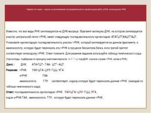 Известно, что все виды РНК синтезируются на ДНК-матрице. Фрагмент молекулы ДН