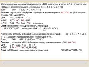 Определите последовательность нуклеотидов и-РНК, антикодоны молекул т-РНК ,