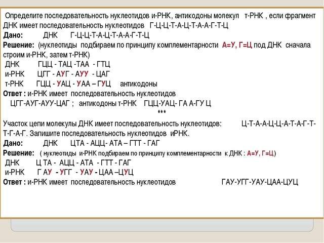 Определите последовательность нуклеотидов и-РНК, антикодоны молекул т-РНК ,...