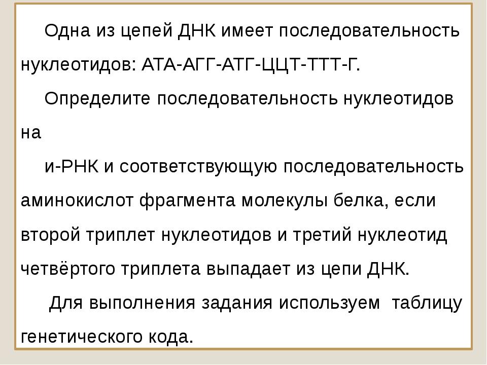 Одна из цепей ДНК имеет последовательность нуклеотидов: АТА-АГГ-АТГ-ЦЦТ-ТТТ-Г...