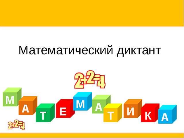 Математический диктант М А Т Е А М Т И К А