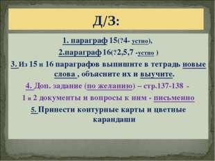 1. параграф 15(?4- устно), 2.параграф 16(?2,5,7 -устно ) 3. Из 15 и 16 парагр