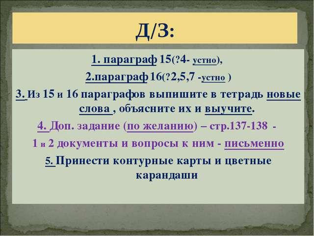 1. параграф 15(?4- устно), 2.параграф 16(?2,5,7 -устно ) 3. Из 15 и 16 парагр...