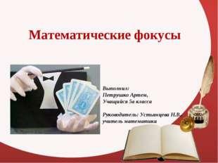Математические фокусы Выполнил: Петрушко Артем, Учащийся 5а класса Руководите