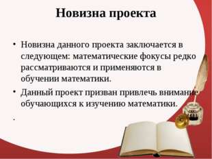 Новизна проекта Новизна данного проекта заключается в следующем: математическ