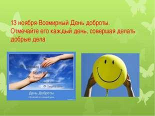 13 ноября-Всемирный День доброты. Отмечайте его каждый день, совершая делать