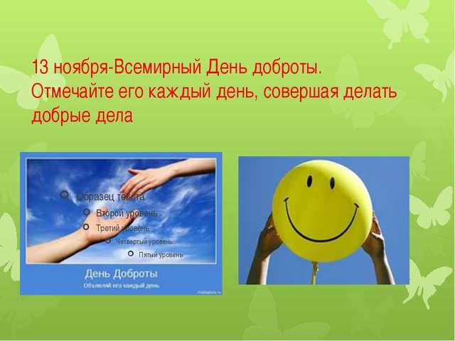 13 ноября-Всемирный День доброты. Отмечайте его каждый день, совершая делать...