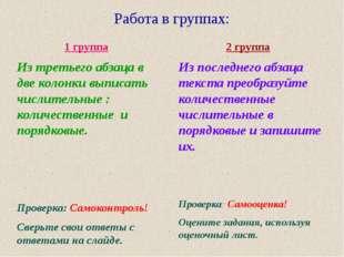 Работа в группах: 1 группа Из третьего абзаца в две колонки выписать числител