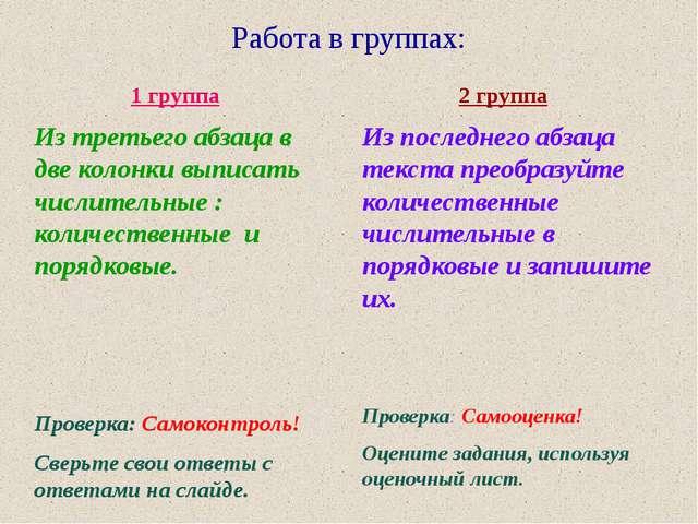 Работа в группах: 1 группа Из третьего абзаца в две колонки выписать числител...