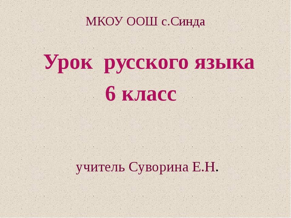 Урок русского языка 6 класс учитель Суворина Е.Н. МКОУ ООШ с.Синда