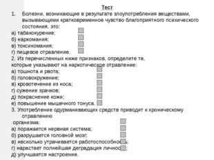 Тест Болезни, возникающие в результате злоупотребления веществами, вызывающим