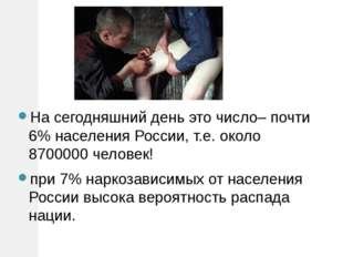 На сегодняшний день это число– почти 6% населения России, т.е. около 8700000