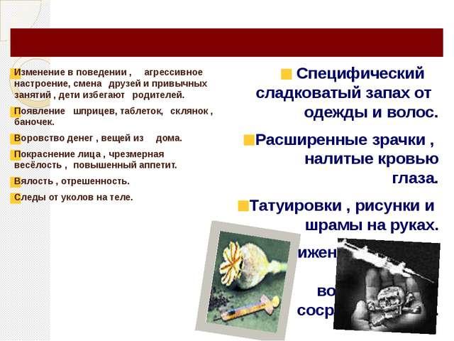 Признаки употребления наркотиков Изменение в поведении , агрессивное настро...