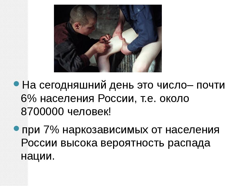 На сегодняшний день это число– почти 6% населения России, т.е. около 8700000...