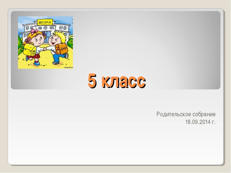 5 класс Родительское собрание 18.09.2014 г.