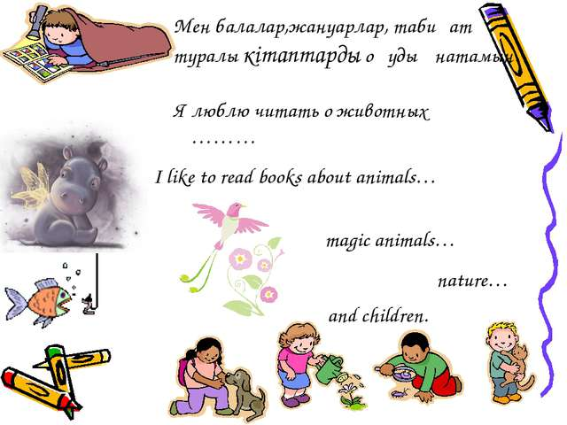 Я люблю читать о животных ……… I like to read books about animals… magic anim...