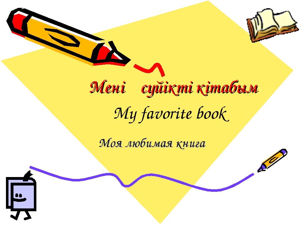 Менің сүйікті кітабым Моя любимая книга My favorite book