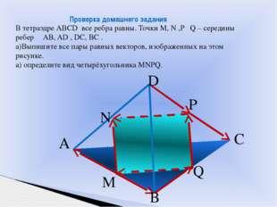 Проверка домашнего задания В тетраэдре АВСD все ребра равны. Точки M, N ,P Q