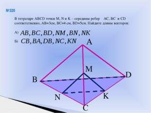 В тетраэдре АВСD точки M, N и K – середины ребер АС, ВС и СD соответственно,