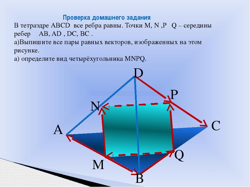 Проверка домашнего задания В тетраэдре АВСD все ребра равны. Точки M, N ,P Q...